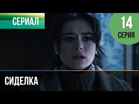 ▶️ Сиделка 14 серия - Мелодрама | Фильмы и сериалы - Русские мелодрамы (видео)