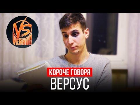 КОРОЧЕ ГОВОРЯ, ВЕРСУС БАТТЛ (видео)