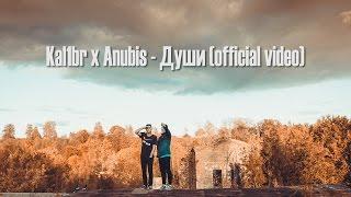 Kal1br x Anubis - Души (official video)