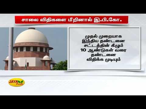 சாலை விதிகளை மீறினால் இ.பி.கோ. - உச்சநீதிமன்றம் | Traffic Rules | Supreme Court