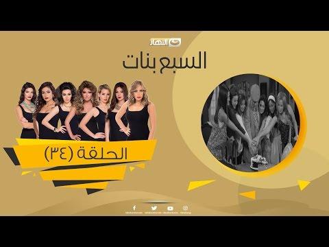Episode 34 - Sabaa Banat Series | الحلقة الرابعة والثلاثون - السبع بنات (видео)