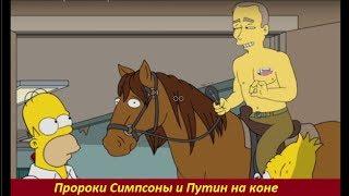 Пророки Симпсоны и Путин на коне. № 1723