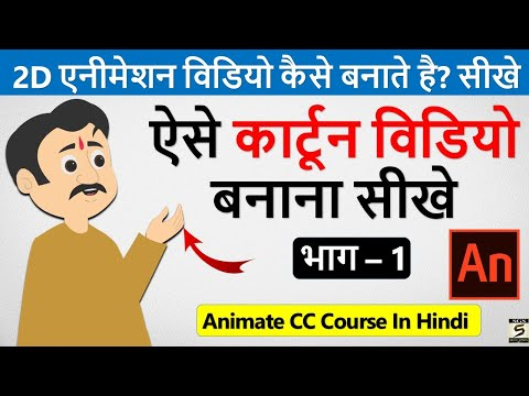 Learn Computer In Hindi 2D Animation Course Part-1 (Animate CC Tutorial In  Hndi) Basic Knowledge  