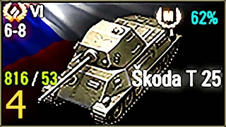 Мастер класс WOT. Skoda T25 - чешский средний танк 6-го уровня. Фанский танк - достаточно быстрый, рикошетный, барабан.Судя по серии - для получения Мастера на Шкоде Т25 достаточно 1200 опыта. 1-й мастер был получен уже в 4-м бою на танке. Это 4-й Мастер, 133-й бой на танке.Карта Фьорды, бой 7 уровня (+1, 2/3 танков в бою - 6-5 уровня). Итоги боя: 1219 чистого опыта за 1533 урона + 1054 помощь, 6 фрагов, 8 повреждено, 3 обнаружено, награды - Огонь на поражение, Костолом, Воин, Целеуказатель, Мастер.Из Танкопедии: знак классности Мастер присуждается за опыт, больше чем у 99% игроков за неделю (то есть входит в 1% лучших)За что дают класс Мастер в World of Tanks (ворлд оф танкс)? Я не даю советы и рекомендации как играть, как пройти (VOD, вод, guide, гайд, обзор, характеристики, тактика, стратегия). Я просто играю и записываю бой, в котором выдали класс Мастер. Это может оказаться не самый лучший бой на этом танке (а иногда даже ничья или поражение), и я могу оказаться в бою не лучшим игроком. Но если в этом бою танку дали Мастера - значит было за что. Хотя в некоторых случаях я и сам остаюсь в недоумении - за что же дают класс Мастер и почему не дают Мастера в гораздо лучших боях или лучшим игрокам? 3dfan_ru, tier6, 6уровень 6 левел левела лвл, Skoda T25 (Skoda-T25, Shkoda T25, Shcoda T25, Шкода Т25), Чехия чешский чехословацкий средний танк, 6 level Czech czekh tschechisch tcheque checo ceco medium tank tier 6 Mastery Badge Ace Tanker