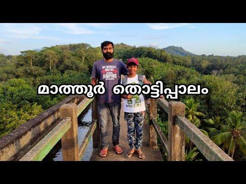 Mathur Aqueduct//Mathoor Hanging Trough//Mathoor Aqueduct//Mathoor Thotti Paalam