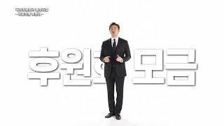 [국회의원 후원회] 국회의원선거 클로즈업