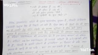 Essay on Women Empowement( Hindi) Cgl tier -3