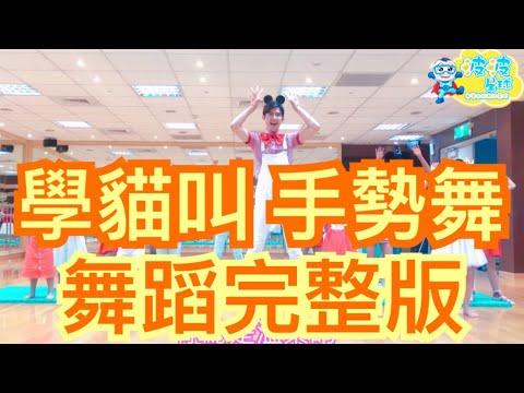 學猫叫 手勢舞 舞蹈完整版 一起喵喵喵 小潘潘 小峰  廣場舞