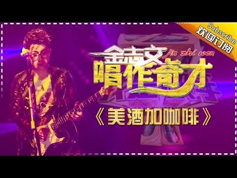 <美酒加咖啡> 金志文  <我是歌手>第四季 第十二期  突围赛单曲纯享