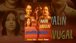 Avalin Iravugal (Full Movie) - Watch Free Full Length Tamil Movie Online