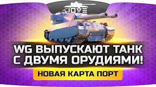 WG выпускает танк с двумя орудиями ● Новая карта Японский Порт