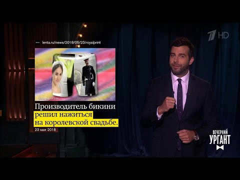 Вечерний Ургант. Новости от Ивана(23.05.2018) - DomaVideo.Ru