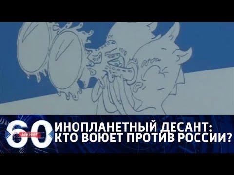 60 минут. Инопланетный десант против российской агрессии. От 14.09.2018 - DomaVideo.Ru