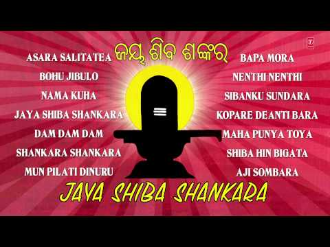 Jaya Shiba Shankara Oriya Shiv Bhajans [Full Audio Songs Juke Box]