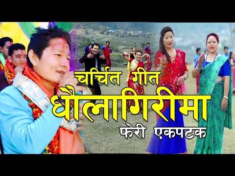 (Superhit Nepali lok dohori song Dhaulagirima by Khadga..10 min)