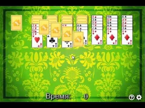 Игра карточные пасьянсы играть онлайн бесплатно на русском языке