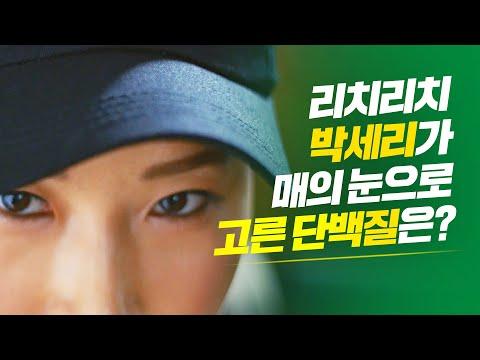 1등 박세리가 말하는 1등 단백질 (feat.셀렉스)