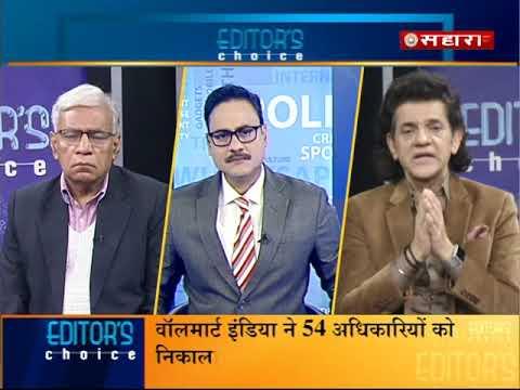 Editor's Choice With Manoj Manu : CAA के भंवर में डोलती अर्थव्यवस्था