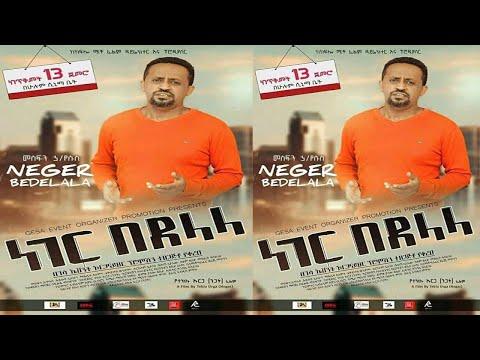 ነገር በደላላ   አዲስ ፊልም 2020   Neger Bedelala  Ethiopian Film– New Ethiopian Movie 2020