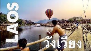 Vang Vieng Laos  City pictures : ว้งเวียง Vang Vieng (Laos) 2016 backpacker