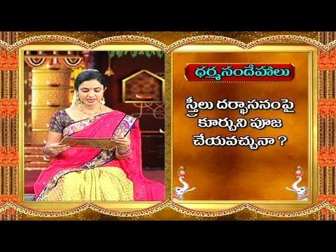 Can Women Perform Pooja Sitting on Darbhasana ? || Dharma Sandehalu || Bhakthi TV