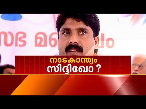 നാടകാന്ത്യം സിദ്ദിഖോ...? | ENCOUNTER | 24 News