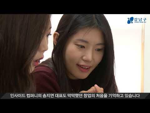 강남구 일자리 영상(청년창업지원센터)