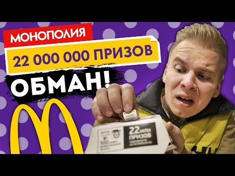 МОНОПОЛИЯ МАКДОНАЛЬДС 2018 / Очередной обман