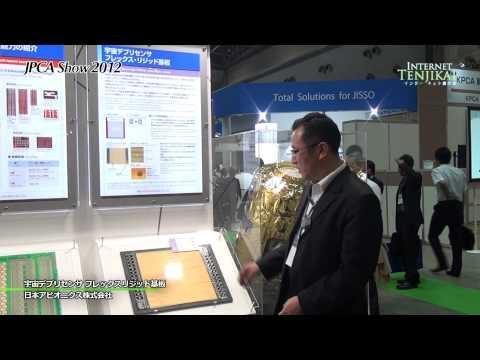 宇宙デブリセンサ フレックスリジッド基板 - 日本アビオニクス株式会社