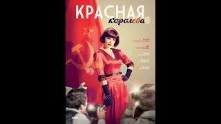 Download Video Црвена краљица (2015) - (01/12) - руска серија са преводом MP3 3GP MP4