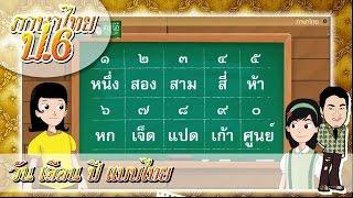 สื่อการเรียนการสอน วัน เดือน ปี แบบไทย ป.6 ภาษาไทย