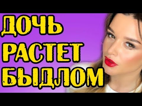 ДОЧЬ БОРОДИНОЙ РАСТЕТ БЫДЛОМ НОВОСТИ 15.03.2018 - DomaVideo.Ru