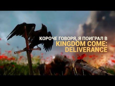 Короче говоря, я поиграл в Kingdom Come: Deliverance