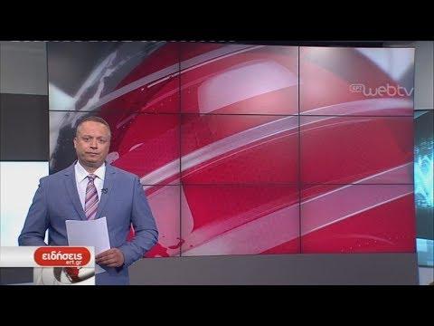 Τίτλοι Ειδήσεων ΕΡΤ3 18.00 | 04/07/2019 | ΕΡΤ