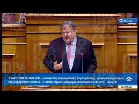 Απόσπασμα ομιλίας του πρώην υπουργού Οικονομικών και Αντιπροέδρου της κυβέρνησης Ε. Βενιζέλου