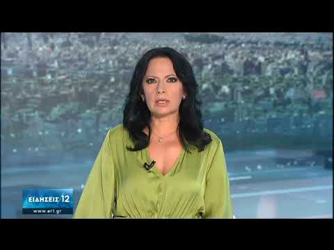 Κύπρος | 46 χρόνια απο τη μαύρη επέτειο της τουρκικής εισβολής | 20/07/2020 | ΕΡΤ