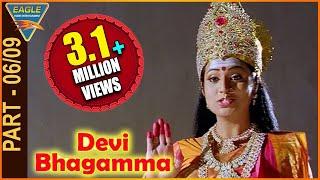 Video Devi Bhagamma Movie Part 06/09 || Sridhar, Sangitha || Eagle Hindi Movies MP3, 3GP, MP4, WEBM, AVI, FLV September 2018