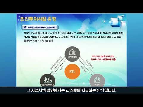 7. 민간투자사업설명 – 이화영회계사