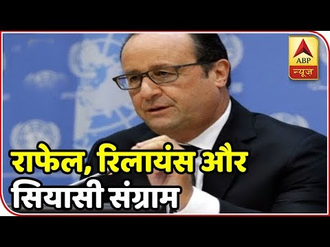 """Francois Hollande's Reveals Anil Ambani's """"Reliance Defence"""" As The Offset Partner In """"Rafale Deal"""""""