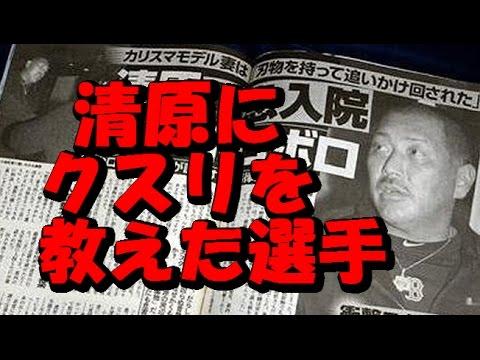 清原和博に薬物を教えた「某球団在籍時の先輩選手」の名前