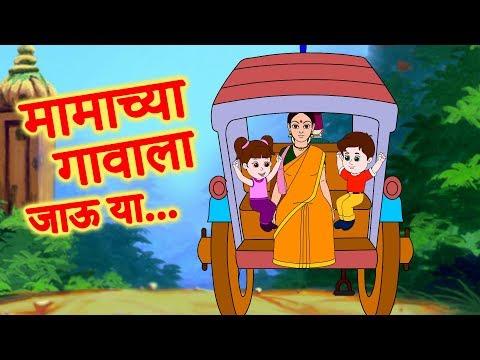Video Mamachya Gavala Jauya | Zuk zuk Aagingadi Top Marathi Balgeet | Marathi Children Song by JingleToons download in MP3, 3GP, MP4, WEBM, AVI, FLV January 2017