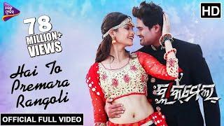 Video Hai To Premara Rangoli   Official Full Video Song   Blackmail   Ardhendu, Tamanna, Udit Narayan MP3, 3GP, MP4, WEBM, AVI, FLV Juli 2019