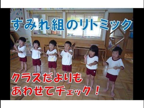 八幡保育園(福井市)すみれ組のリトミックの様子。9月クラスだよりも合わせてご覧下さい。