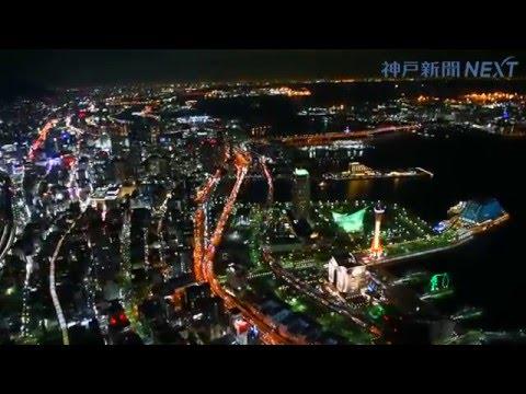 神戸の夜景、遊覧飛行で