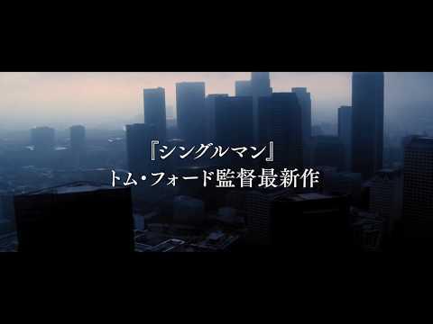 『ノクターナル・アニマルズ』【12/23~】
