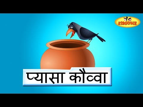 Ek Kauwa Pyasa Tha Poem | Famous Hindi Pre School Rhymes | The Thirsty Crow