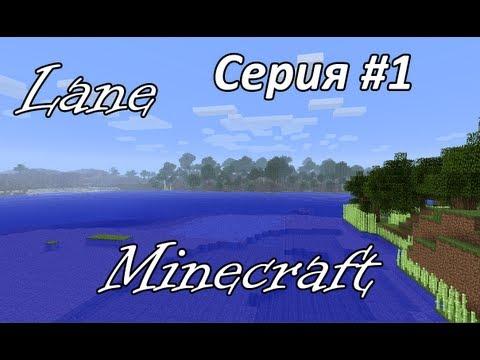 Minecraft Let's Play - Серия 1 - Новый мир