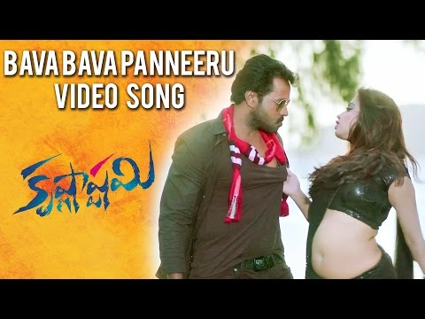 Krishnashtami Full Video Songs - Bava Bava Panneeru Video Song - Sunil, Dimple Chopade