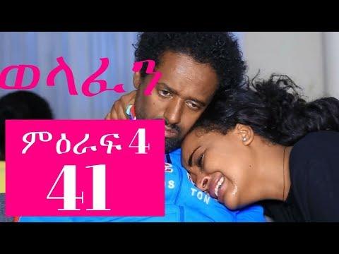 Welafen Drama Season 4 Episode 40 - Ethiopian Drama Part 41