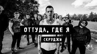Скруджи Ровной дороги rap music videos 2016